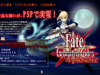 Fate Unlimited Codes Set For Release on PSP