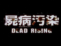 A Dead Rising Movie... For Real?
