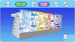 Wii. V. Guide